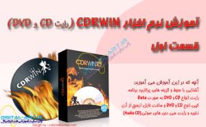 آموزش نرم افزار CDRWIN (رایت CD و DVD)-قسمت اول - کاور