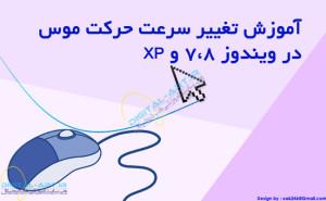 آموزش تغییر سرعت حرکت موس در ویندوز 7،8 و XP-کاور