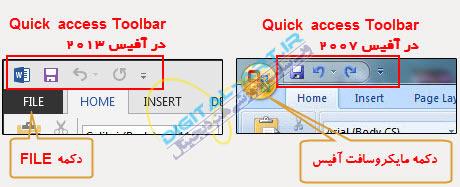 آموزش سفارشی سازی Quick Access Toolbar در آفیس 2007،2010 و 2013-1