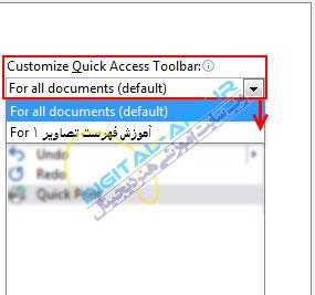 آموزش سفارشی سازی Quick Access Toolbar در آفیس 2007،2010 و 2013-10