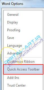 آموزش سفارشی سازی Quick Access Toolbar در آفیس 2007،2010 و 2013-4