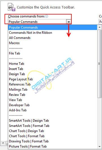 آموزش سفارشی سازی Quick Access Toolbar در آفیس 2007،2010 و 2013-8