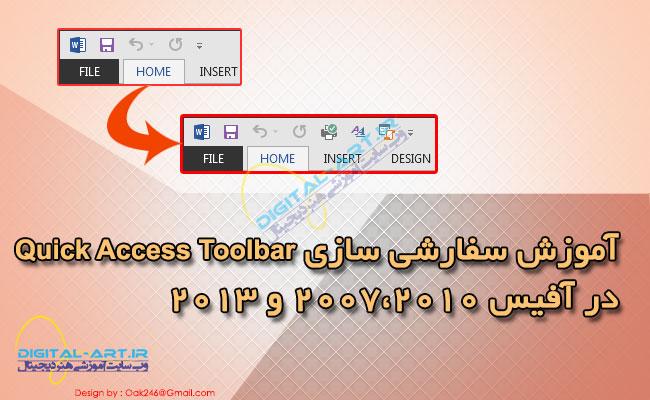 آموزش سفارشی سازی Quick Access Toolbar در آفیس 2007،2010 و 2013-کاور