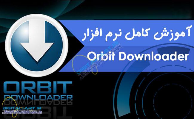 آموزش کامل نرم افزار Orbit downloader-قسمت اول- کاور