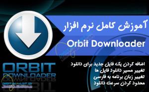 آموزش کامل نرم افزار Orbit downloader-قسمت دوم-کاور