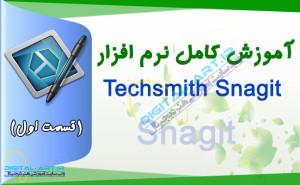 آموزش نرم افزار Snagit - عکسبرداری از صفحه نمایش