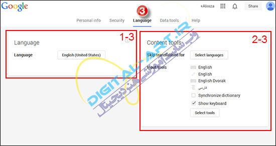 آموزش سرویس Gmail-تنظیمات و ویرایش اطلاعات-1-5