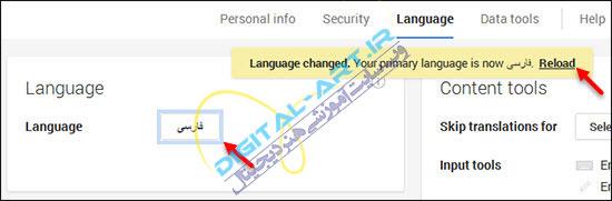 آموزش سرویس Gmail-تنظیمات و ویرایش اطلاعات-1-6
