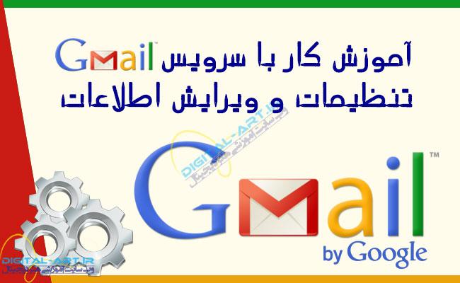 آموزش سرویس Gmail-تنظیمات و ویرایش اطلاعات-کاور