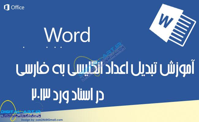 آموزش تبدیل اعداد انگلیسی به فارسی در اسناد ورد 2013-کاور