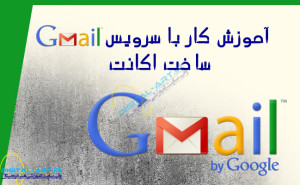 create-new-gmail-account-and-setting-step1-cover