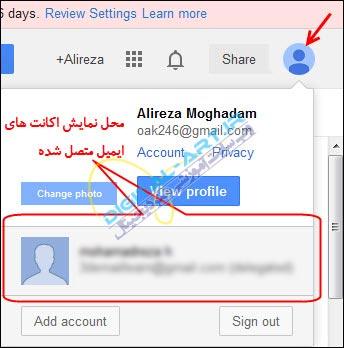 آموزش مدیریت چند اکانت ایمیل Gmail در یک اکانت-7