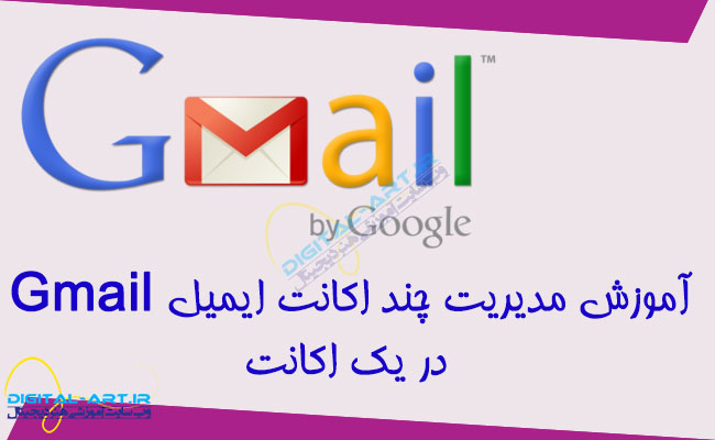 gmail-set-grant-access-cover