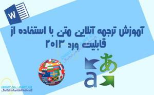 آموزش ترجمه متن با استفاده از قابلیت ورد 2013-کاور