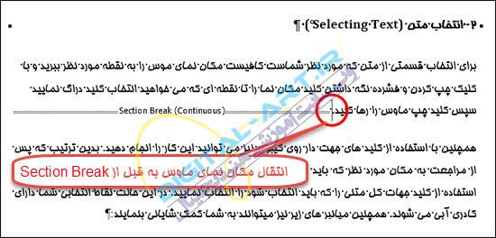 آموزش حذف Section Break های بکار رفته در سندهای ورد-3