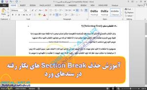 آموزش حذف Section Break های بکار رفته در سندهای ورد-کاور