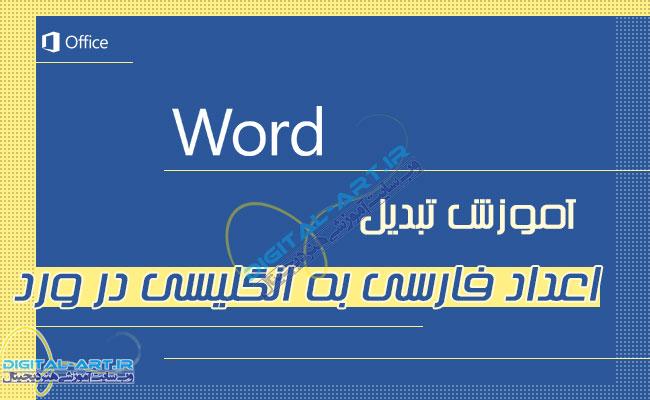 آموزش تبدیل اعداد فارسی به انگلیسی در ورد-کاور