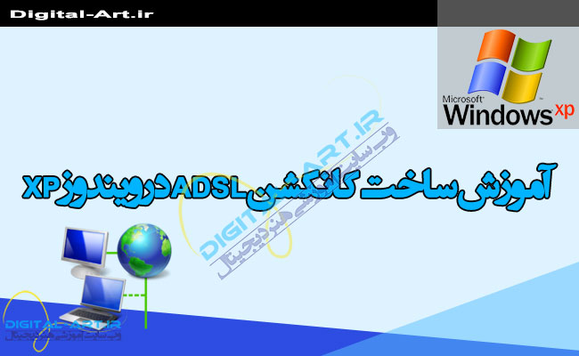 آموزش ساخت کانکشن ADSL در ویندوز XP-کاور