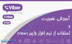viber-registration-and-tutorials-cover
