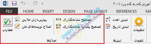 آشنایی و نحوه کار با افزونه ویراستیار فارسی-2