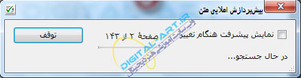 آشنایی و نحوه کار با افزونه ویراستیار فارسی-5