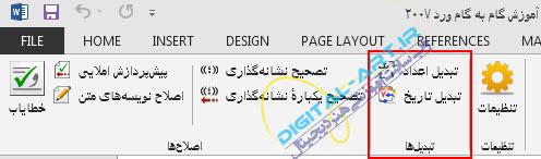 آشنایی و نحوه کار با افزونه ویراستیار فارسی-6