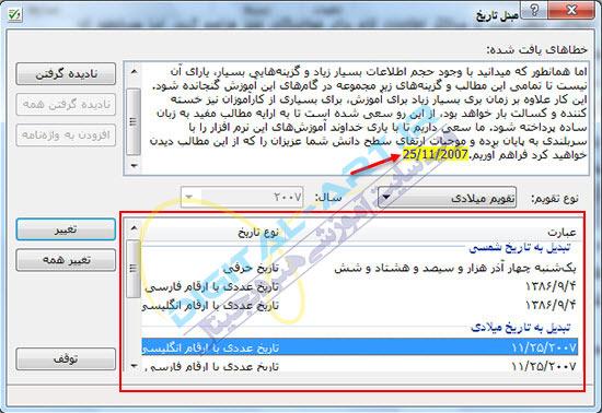آشنایی و نحوه کار با افزونه ویراستیار فارسی-8