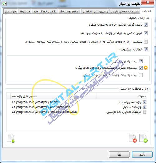 آشنایی و نحوه کار با افزونه ویراستیار فارسی-9