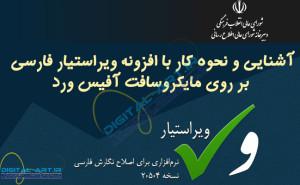 آشنایی و نحوه کار با افزونه ویراستیار فارسی-کاور