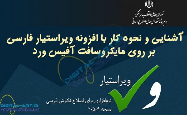 آشنایی و نحوه کار با افزونه ویراستیار فارسی بر روی ورد