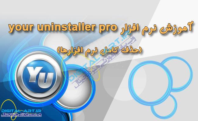 آموزش کامل نرم افزار your uninstaller pro (حذف کامل نرم افزارها)-کاور