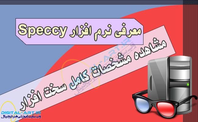 Speecy-Tutorial-cover