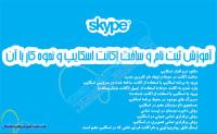 آموزش ثبت نام و ساخت اکانت اسکایپ و نحوه کار با آن-کاور