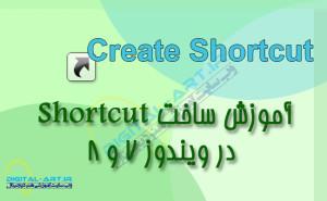 آموزش ساخت Shortcut در ویندوز 7 و 8-کاور