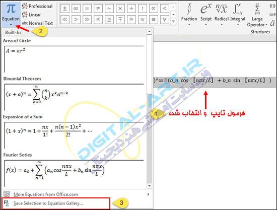 آموزش کامل تایپ فرمول ریاضی در ورد-8