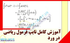 آموزش کامل تایپ فرمول ریاضی در ورد-کاور