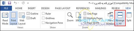 آموزش نمایش همزمان دو یا چند فایل آفیس با یکدیگر-1