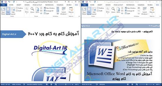 آموزش نمایش همزمان دو یا چند فایل آفیس با یکدیگر-10