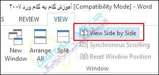 آموزش نمایش همزمان دو یا چند فایل آفیس با یکدیگر-3