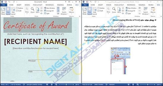آموزش نمایش همزمان دو یا چند فایل آفیس با یکدیگر-4