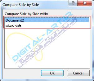 آموزش نمایش همزمان دو یا چند فایل آفیس با یکدیگر-5