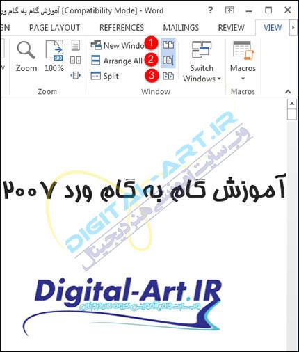 آموزش نمایش همزمان دو یا چند فایل آفیس با یکدیگر-6