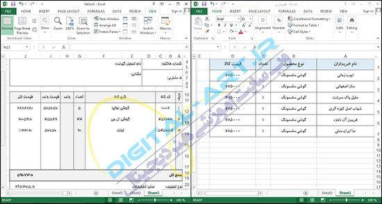 آموزش نمایش همزمان دو یا چند فایل آفیس با یکدیگر-7