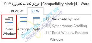 آموزش نمایش همزمان دو یا چند فایل آفیس با یکدیگر-8