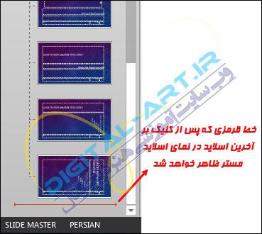 آموزش استفاده از چند تم مختلف در یک ارائه پاورپوینت-4