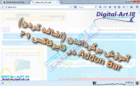 آموزش برگرداندن (اضافه کردن) Addon Bar در فایرفاکس 29-کاور
