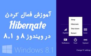 آموزش فعال کردن Hibernate در ویندوز 8 و 8.1 - کاور