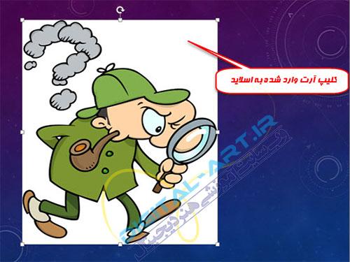 آموزش حذف پس زمینه تصویر در پاورپوینت، ورد و اکسل-1