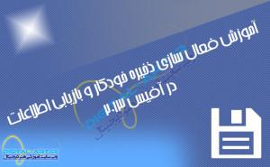 آموزش فعال سازی ذخیره خودکار و بازیابی اطلاعات در آفیس 2013-کاور