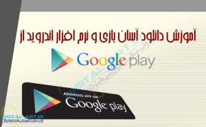 آموزش دانلود آسان بازی و نرم افزار اندروید از Google Play-کاور